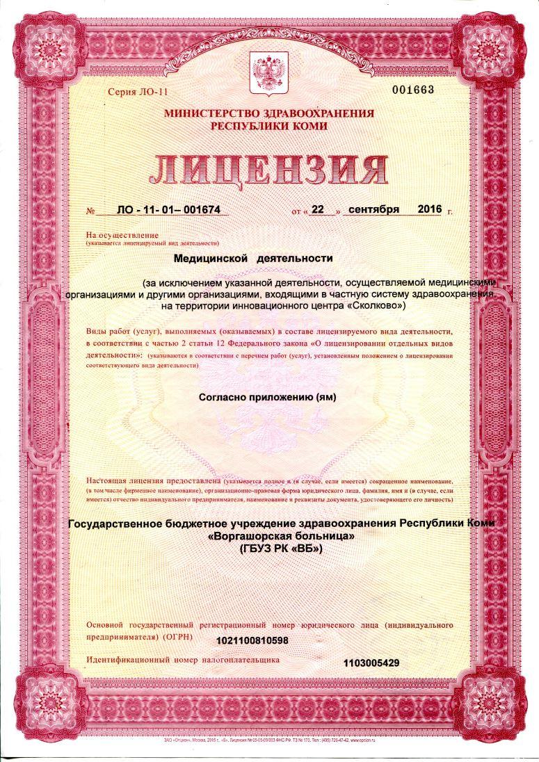 лицензия на медицинскую деятельность в рк
